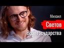 Враг государства Михаил Светов По живому