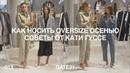 Как носить oversize осенью | Советы от Кати Гуссе, персонального и fashion стилиста
