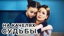 На качелях судьбы (Фильм 2018) Мелодрама @ Русские сериалы