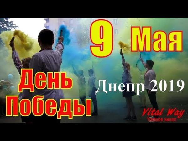 День Победы 9 мая 2019 у ДК Машиностроителей на ул Рабочей
