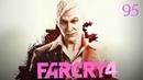 Прохождение игры Far Cry 4 Долина смерти что посеешь то и пожнешь №95