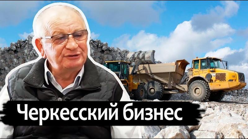 Черкесский бизнесмен Олег Аргунов - Черкесия ТВ