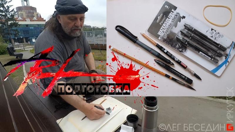 Утро свободного художника Способы выживания и самозащиты на пленэре Каллиграфическое чаепитие