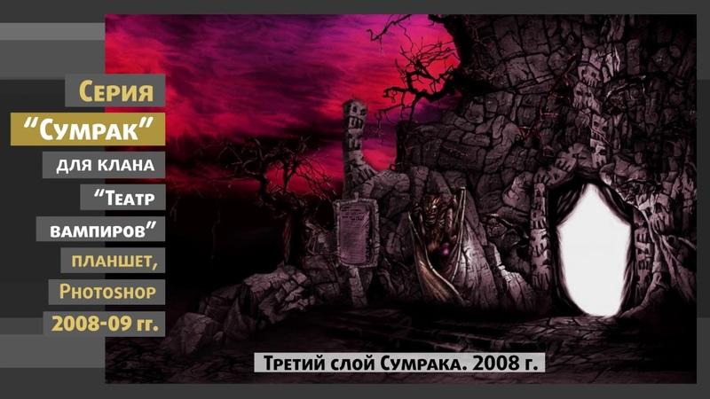 Серия Сумрак для клана Театр вампиров Планшет Photoshop 2008 09 гг