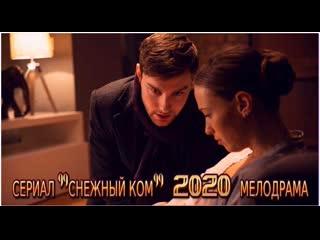 Снежный ком 1,2,3,4 серия (2020) Мелодрама