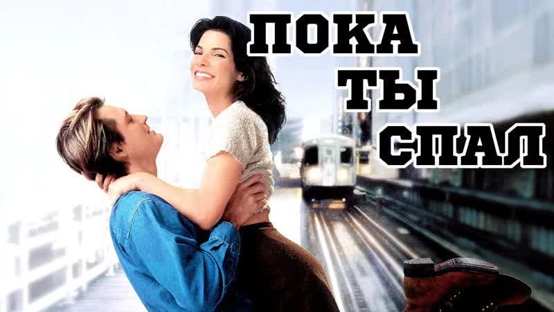 Пока ты спал (While You Were Sleeping) 1995 Full HD
