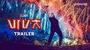 Luan Santana Trailer Novo DVD Viva Dia 23 08 no Globoplay