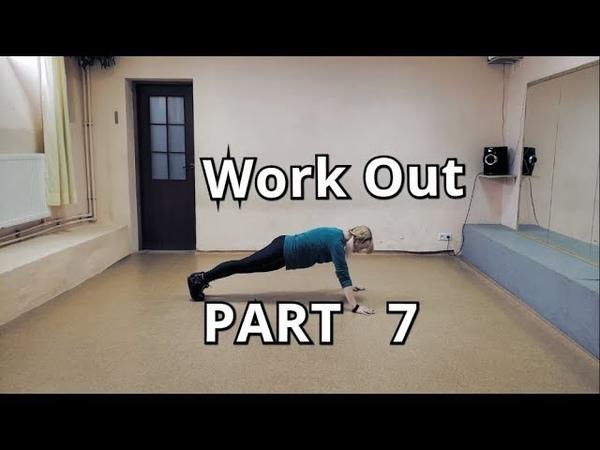 Work Out with Friday Cookies Part 7 Push Ups Розминочка з Печенюшками Віджимання