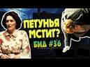 Зачем Петунья Натравила Гарри на Мардж Большая Игра Дамбдлора 36
