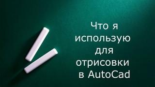 Инструменты AutoCad Civil 3D для отрисовки топоплана с БПЛА