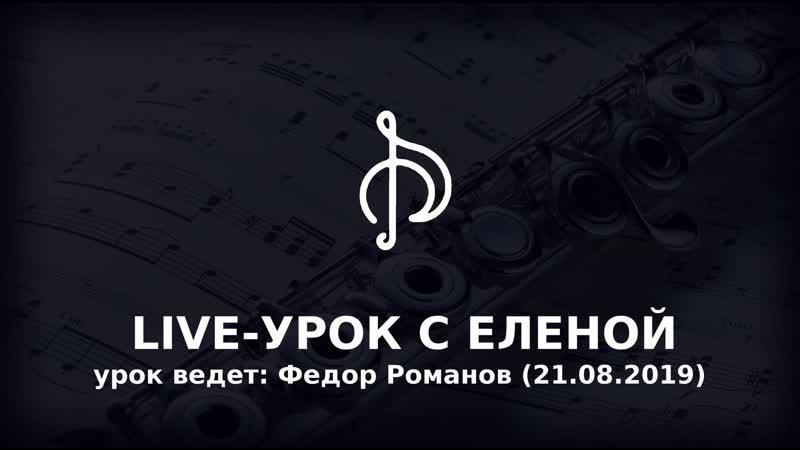 Live урок с Еленой Тихомировой 21 08 2019