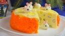 НОВОГОДНИЙ САЛАТ Мышки на Сыре ГЛАВНОЕ БЛЮДО на Новый год 2020