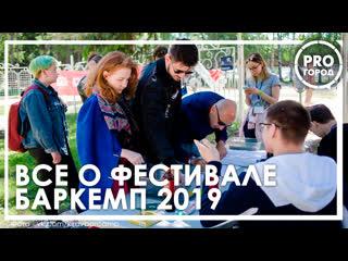 Все о фестивале Баркемп 2019