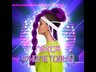 ЛЕКСА - ФИОЛЕТОВЫЙ (Мисс Осень 2019)