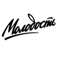 Логотип  МОЛОДОСТЬ