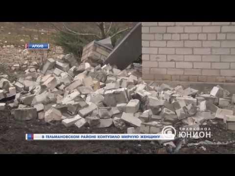 ДНР под огнем в Тельмановском р не контузию получила женщина 05 06 2020 Панорама
