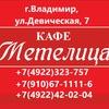 Кафе МЕТЕЛИЦА 33 Официальная страница ВК