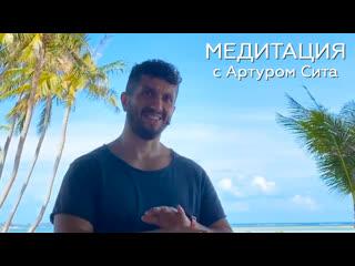 Медитация с Артуром Сита)