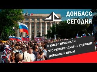 В Киеве признали, что референдум не удержит Донбасс и Крым.