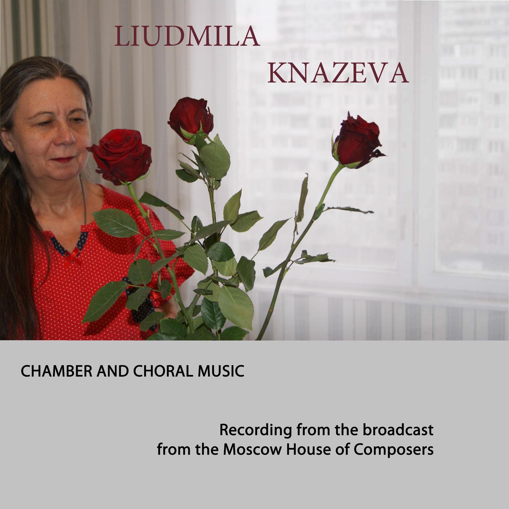 новое произведение Людмилы Князевой
