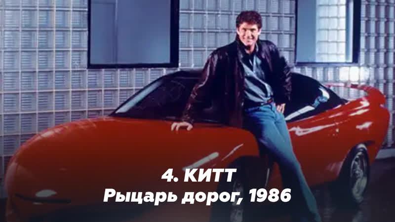 4 Китт Рыцарь дорог Knight Rider сериал 1982 1986