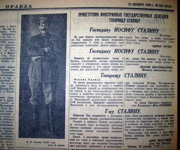 Поздравление сталиным гитлера со взятием парижа