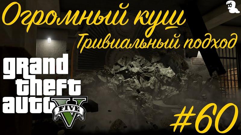 Прохождение Grand Theft Auto V GTA 5 60 Огромный куш Тривиальный подход