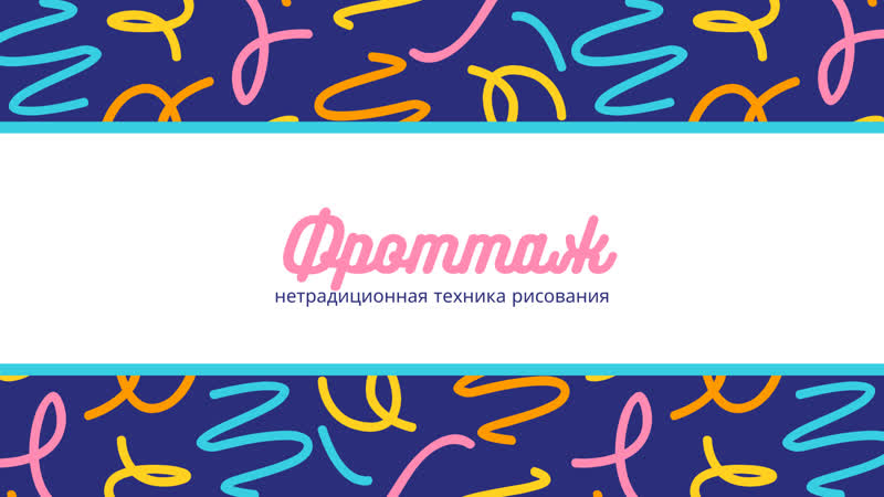 Фроттаж Виктория Плеханова