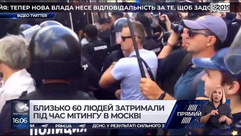 Мітинг у Москві кількість затриманих збільшилась майже до 400 осіб