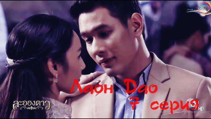 Лаон Дао 7 15