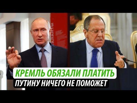 Кремль зобов'язали платити Путіну нічого не допоможе