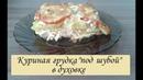 Куриная грудка, запечённая с овощами в духовке/ Просто и вкусно/ Сама Я mk