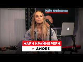 Европа Плюс Акустика: Мари Краймбрери  AMORE