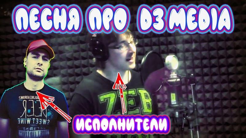 Песня про D3 Media исполняют Данька Димка