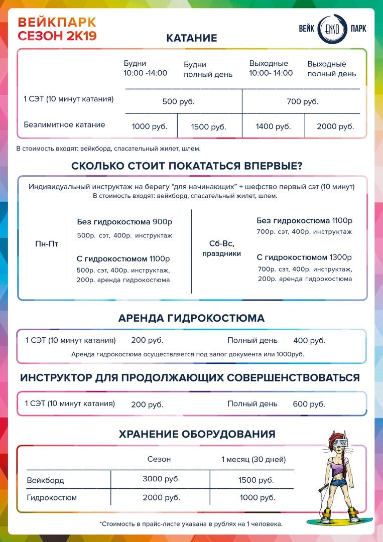Прайс Вейкпарк 2019