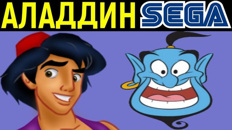 СЕГА АЛАДДИН ДИСНЕЙ Disney's Aladdin Sega Longplay Полное прохождение