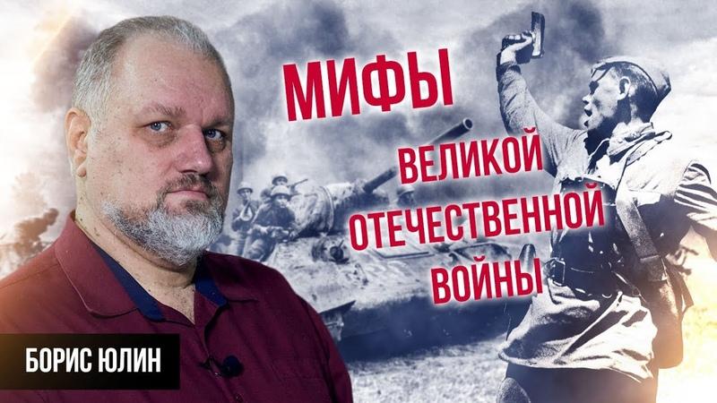 Мифы и правда о Великой Отечественной войне - лекция Бориса Юлина о ВОВ