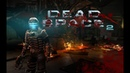 Dead Space 2 Айзек не ПРИКАСАЙСЯ