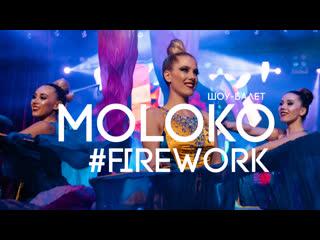 шоу-балет MOLOKO -