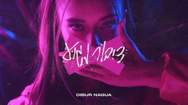 Mergui Stephane Legar - DIBUR NAGUA | מרגי וסטפן לגר- דיבור נגוע (Prod. by Johnny Goldstein)