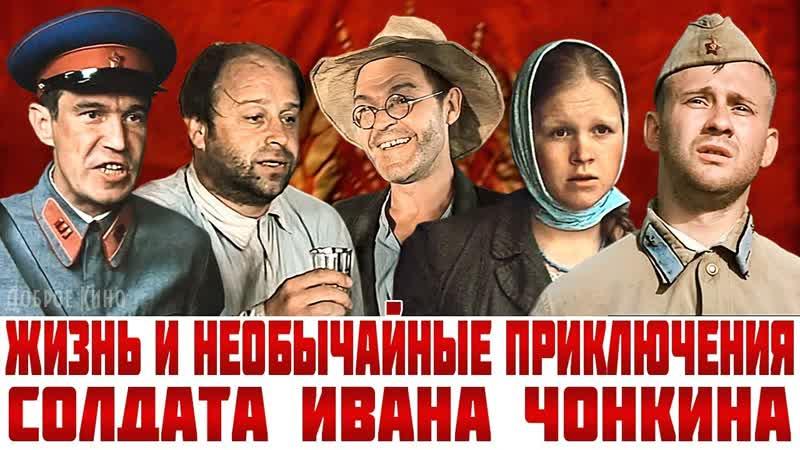 Жизнь и необычайные приключения солдата Ивана Чонкина 1994 реж И Менцель