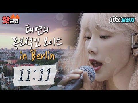 ♨핫클립♨[HD] 독보적인 음색의 소유자 태연의 감성폭발 곡 '11:11' 비긴어게인3 JT