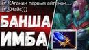 Dota 2 - Death Prophet - Банша ИМБА Live Patch 7.22
