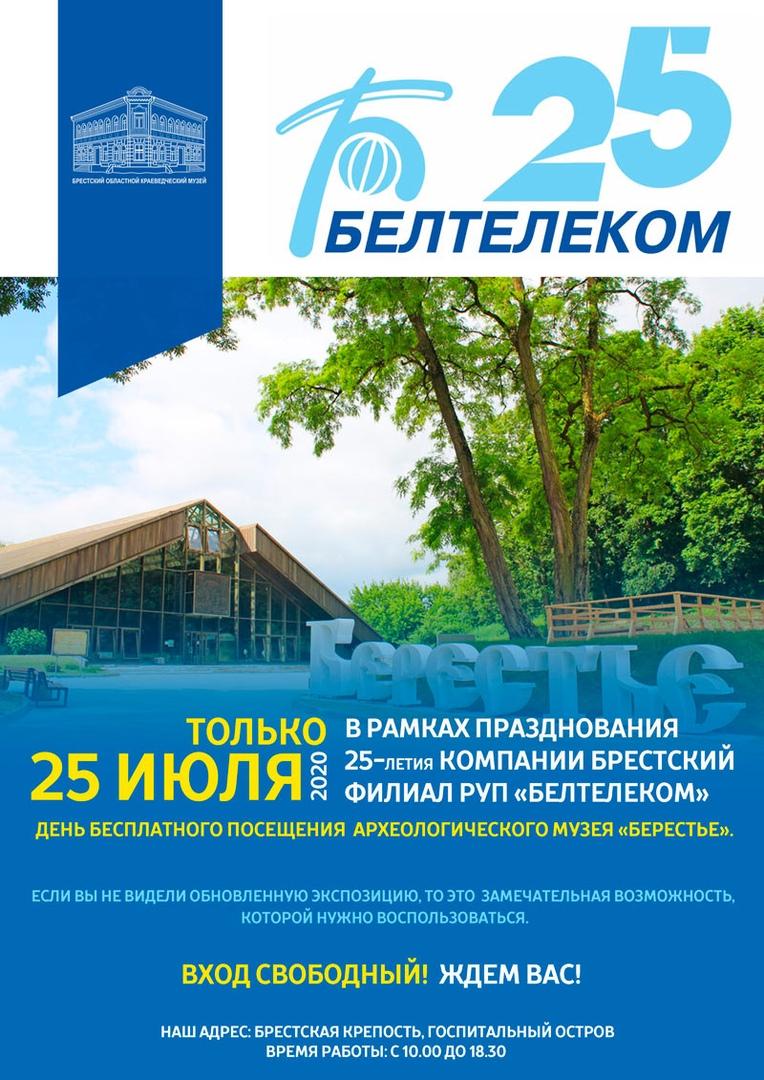 Только 25 июля музей Берестье бесплатно принимает посетителей. А что случилось?