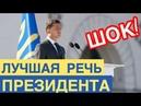 СМОТРЕТЬ ВСЕМ! Очень СИЛЬНАЯ речь президента Зеленского на День Независимости