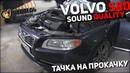 42 Тачка на прокачку Volvo S80 СТУДИЯ МЕДВЕДЬ