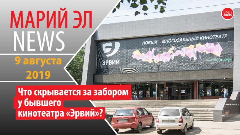 Михаил Винокуров: Марий Эл News 118(267) Что скрывается за забором у бывшего кинотеатра «Эрвий»?