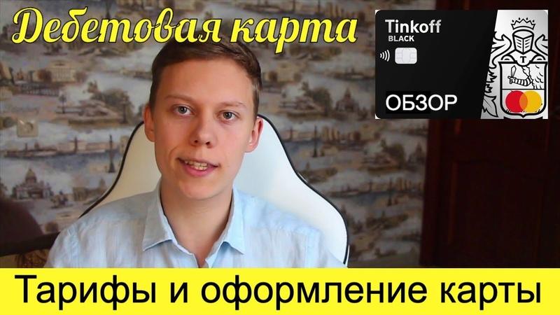 60 FPS ДЕБЕТОВАЯ КАРТА TINKOFF BLACK СТОИТ ЛИ ЗАВОДИТЬ Часть 1