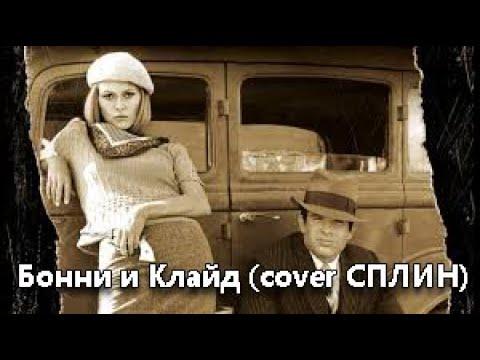 Бонни и Клайд (cover гр. СПЛИН)