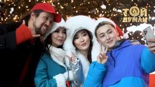 Тамара Асар, Маржан Арапбаева, Russ Mendy & Seri - Төрле жаңа жыл